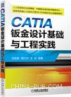 CATIA钣金设计基础与工程实践