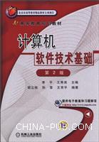 计算机软件技术基础第2版