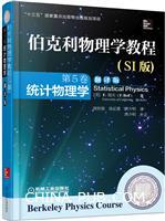 伯克利物理学教程(SI版)第5卷统计物理学(翻译版)