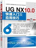 UGNX10.0快速入门及应用技巧