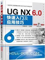 UGNX6.0快速入门及应用技巧