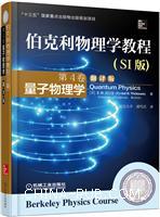 伯克利物理学教程(SI版)第4卷量子物理学(翻译版)