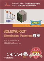 SOLIDWORKS®SimulationPremium教程(2015版)