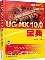 UGNX10.0宝典