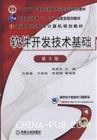 软件开发技术基础第3版