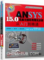 ANSYS15.0机械与结构有限元分析从入门到精通