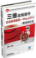 三维动画制作企业案例教程--Maya2013三维材质灯光