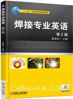 焊接专业英语第2版