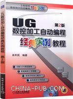 UG数控加工自动编程经典实例教程第2版
