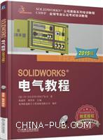 SOLIDWORKS®电气教程(2015版)