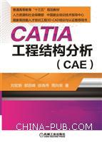 CATIA――工程结构分析