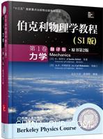 伯克利物理学教程(SI版)第1卷力学(翻译版・原书第2版)