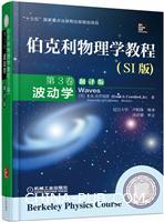 伯克利物理学教程(SI版)第3卷波动学(翻译版)