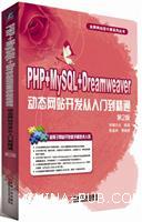 PHP+MySQL+Dreamweaver动态网站开发从入门到精通第2版