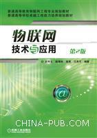 物联网技术与应用第2版
