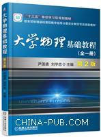 大学物理基础教程(全一册)第2版