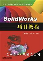 SolidWorks项目教程