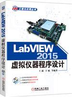 LabVIEW2015虚拟仪器程序设计