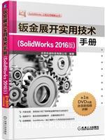 钣金展开实用技术手册(SolidWorks2016版)