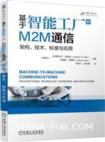 基于智能工厂的M2M通信――架构、技术、标准与应用