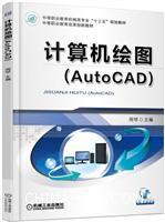 计算机绘图(AutoCAD)
