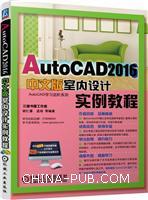 AutoCAD2016中文版室内设计实例教程