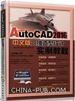 AutoCAD2016中文版三维造型设计实例教程