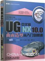 UGNX10.0中文版曲面造型从入门到精通
