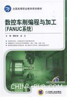 数控车削编程与加工(FANUC系统)