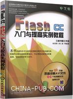 FlashCC中文版入门与提高实例教程