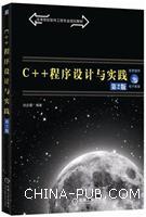 C++程序设计与实践第2版