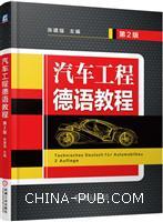汽车工程德语教程(第2版)