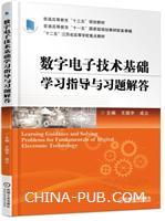 数字电子技术基础学习指导与习题解答