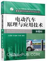 电动汽车原理与应用技术第2版