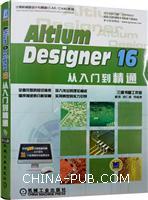 AltiumDesigner16从入门到精通