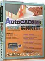 AutoCAD2016中文版实用教程