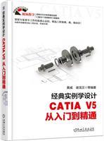 经典实例学设计――CATIAV5从入门到精通