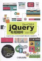 Div+CSS+jQuery布局精粹