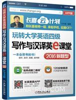 玩转大学英语四级写作与汉译英e课堂(APP+PC版)