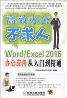 Word/Excel2016办公应用从入门到精通