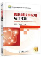 物联网技术应用项目实训