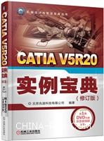 CATIAV5R20实例宝典(修订版)