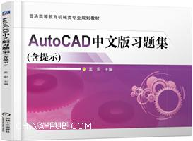 AutoCAD中文版习题集(含提示)
