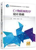 C#物联网程序设计基础