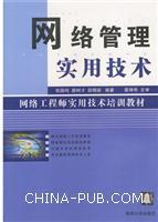 网络管理实用技术(网络工程师实用技术培训教材)