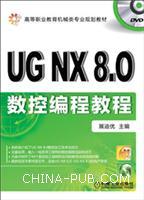 UGNX8.0数控编程教程