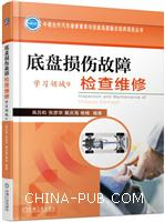 学习领域9-底盘损伤故障检查维修-(全2册)