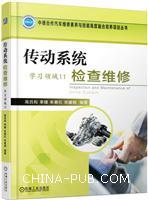 学习领域11-传动系统检查维修-(全二册)