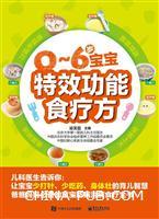 0~6岁宝宝特效功能食疗方