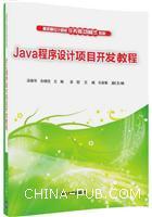 Java程序设计项目开发教程(高职高专计算机任务驱动模式教材)